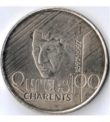 Армения 1997 100 драм Егише Чаренц