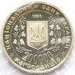Украина 1995 200 000 карбованцев Богдан Хмельницкий