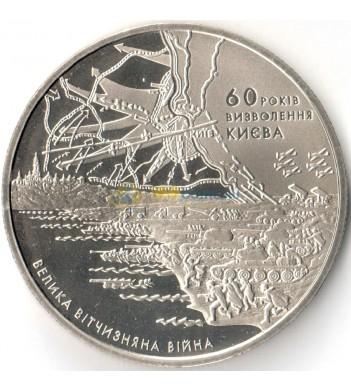 Украина 2003 5 гривен 60 лет освобождения Киева