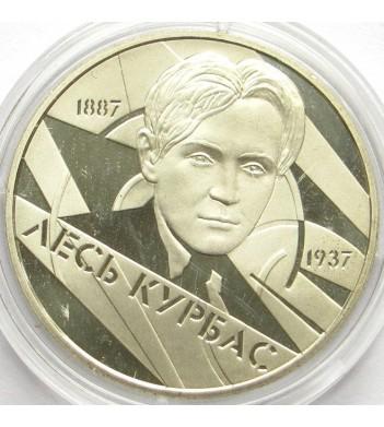 Украина 2007 2 гривны Лесь Курбас