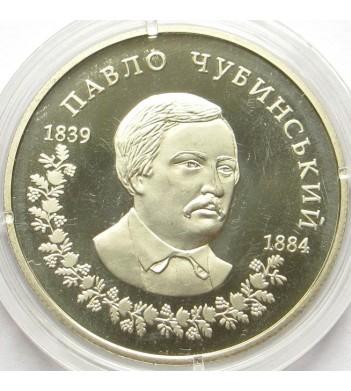 Украина 2009 2 гривны Павел Чубинский