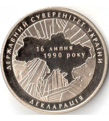 Украина 2010 2 гривны 20 лет декларации о суверенитете
