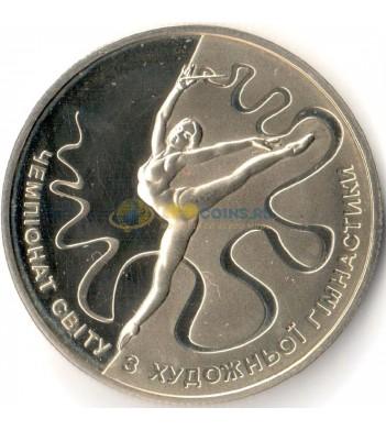 Украина 2013 2 гривны ЧМ по художественной гимнастике