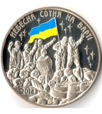Украина 2014 жетон Небесная сотня