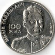 Казахстан 2015 50 тенге Габдуллин 100 лет