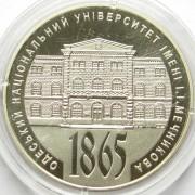Украина 2015 2 гривны Одесский университет Мечникова