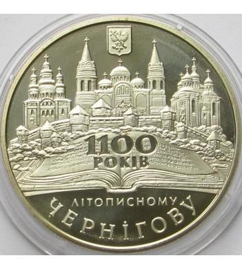 Украина 2007 5 гривен Чернигов 1100 лет