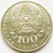 Казахстан 2016 100 тенге Хамит Ергали 100 лет