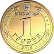 Украина 2015 1 гривна 70 лет Победы