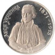 Украина 1996 200000 карбованцев Леся Украинка