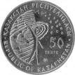 Казахстан 2008 50 тенге Восток Космос