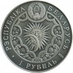 Беларусь 2014 1 рубль Водолей Зодиакальный гороскоп