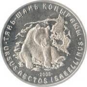 Казахстан 2008 50 тенге Тяньшаньский бурый медведь