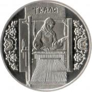 Украина 2010 5 гривен Ткачиха