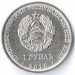 Приднестровье 2016 1 рубль Знаки зодиака Близнецы
