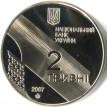 Украина 2007 2 гривны Иван Багряный