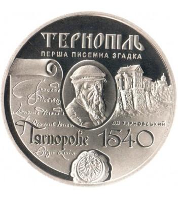 Украина 2015 5 гривен Тернополь 475 лет