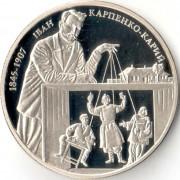 Украина 2015 2 гривны Иван Карпенко-Карого
