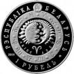 Беларусь 2009 1 рубль Овен Знаки зодиака