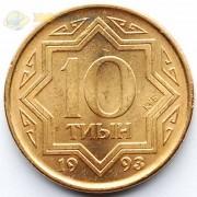 Казахстан 1993 10 тиын (медь)