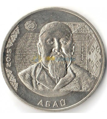 Казахстан 2015 50 тенге Абай