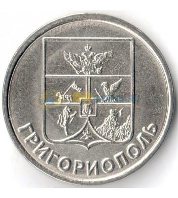 Приднестровье 2017 1 рубль герб Григориополь