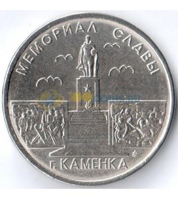 Приднестровье 2017 1 рубль Мемориал Славы Каменка