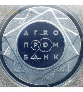 Приднестровье 2016 25 рублей 25 лет Агропромбанку