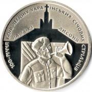 Украина 2016 5 гривен Украинские сечевые стрельцы