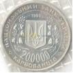 Украина 1995 200 000 карбованцев 50 лет Победы Севастополь