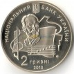 Украина 2013 2 гривны Академия Чайковского