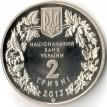 Украина 2013 2 гривны Дрофа
