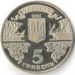 Украина 2004 5 гривен Балаклава