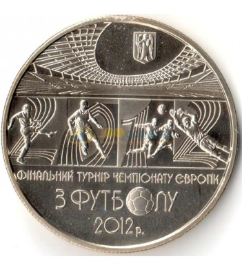 Украина 2011 5 гривен Чемпионат Европы финальный турнир