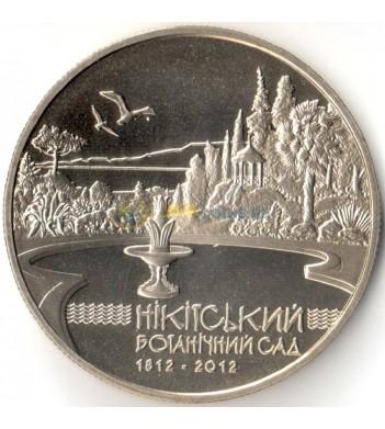 Украина 2012 5 гривен Никитский ботанический сад