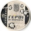 Украина 2015 5 гривен Небесная сотня