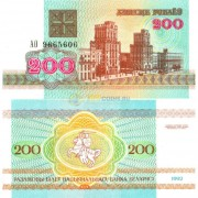 Беларусь бона 1992 200 рублей Минск