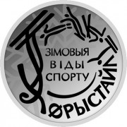 Беларусь 2018 1 рубль Фристайл