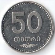 Грузия 2006 50 тетри
