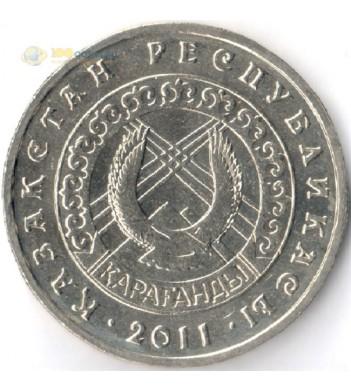 Казахстан 2011 50 тенге Караганда