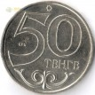 Казахстан 2012 50 тенге Актау
