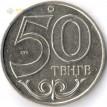 Казахстан 2013 50 тенге Костанай