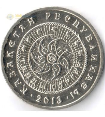 Казахстан 2013 50 тенге Талдыкорган