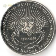 Казахстан 2020 100 тенге Ассамблея народа