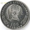 Казахстан 2020 100 тенге 75 лет Победы