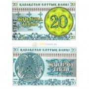 Казахстан бона 1993 20 тиынов