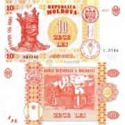 Молдавия бона (22) 10 лей 2015