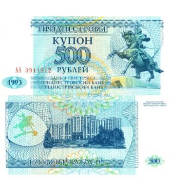 Приднестровье бона 1993 500 рублей