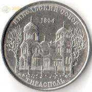 Приднестровье 2015 1 рубль Никольский собор
