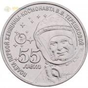 Приднестровье 2018 1 рубль Терешкова космос